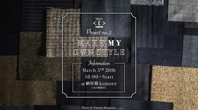 2016年3月5日 イベントに出店致します。 DELLA E 「MAKE MY OWN STYLE」