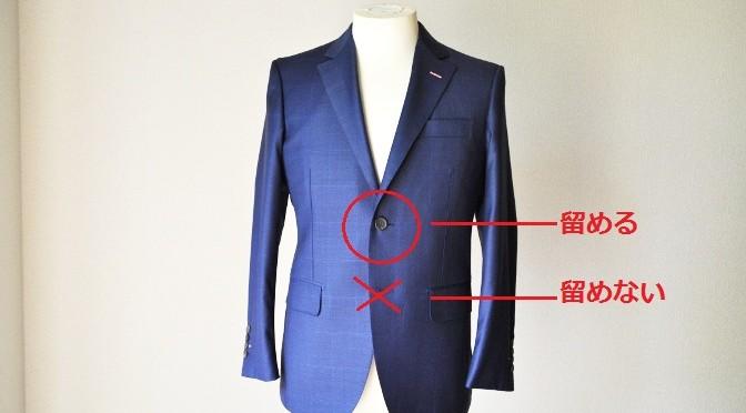 ジャケットのボタンは何個留める?