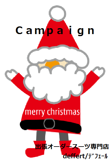 blog_import_520b44f0b8cd2 Merry Christmas Campaign